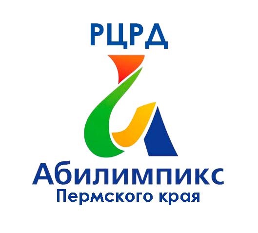 V Региональный чемпионат профессионального мастерства для людей с инвалидностью «Абилимпикс»