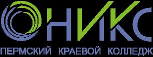"""ГБПОУ """"Пермский краевой колледж """"ОНИКС"""""""